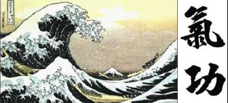 22/9/2017: Il Chi Kung, pratica di lunga vita.